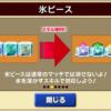 【コナパズ】ギミック対策用のカード